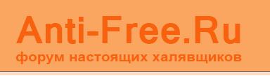 Anti-Free.Ru